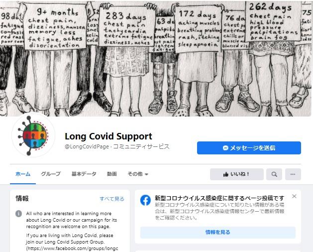 写真・図版 : フェイスブック上にある長期コロナ(Long Covid)支援グループのページ