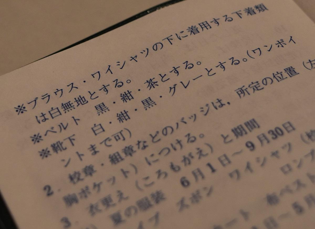 ある世田谷区立中学の生徒手帳