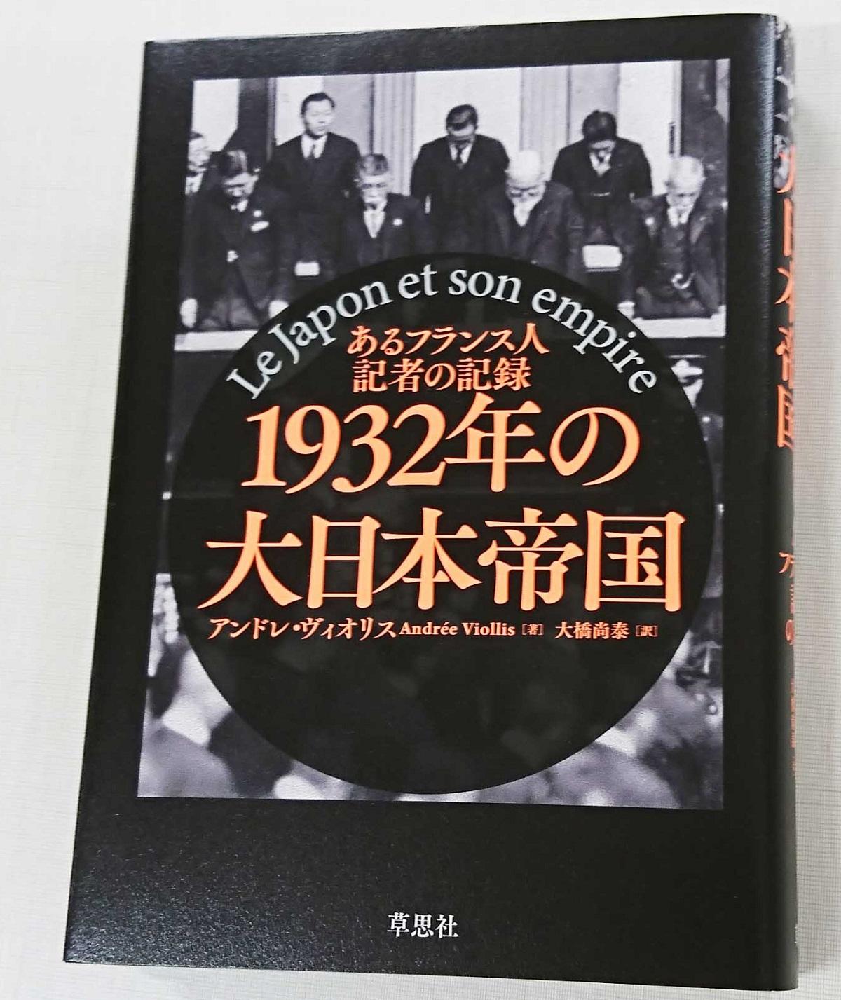 ヴィオリスが傍聴した1932年3月22日の帝国議会に出席した閣僚たち。右端が犬養毅首相。装幀者は鈴木正道(Suzuki Design)