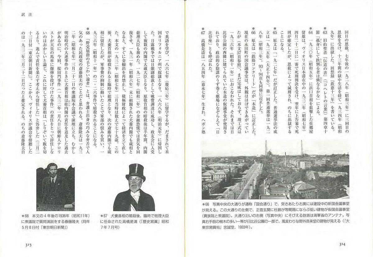 (訳注ページ314) 通称「国会通り」。ヴィオリスが来日した1932年は、正面で新国会議事堂が建設中。大通りの左側の仮議事堂(現在、衆議院第二別館があるあたり)で議会が開かれた
