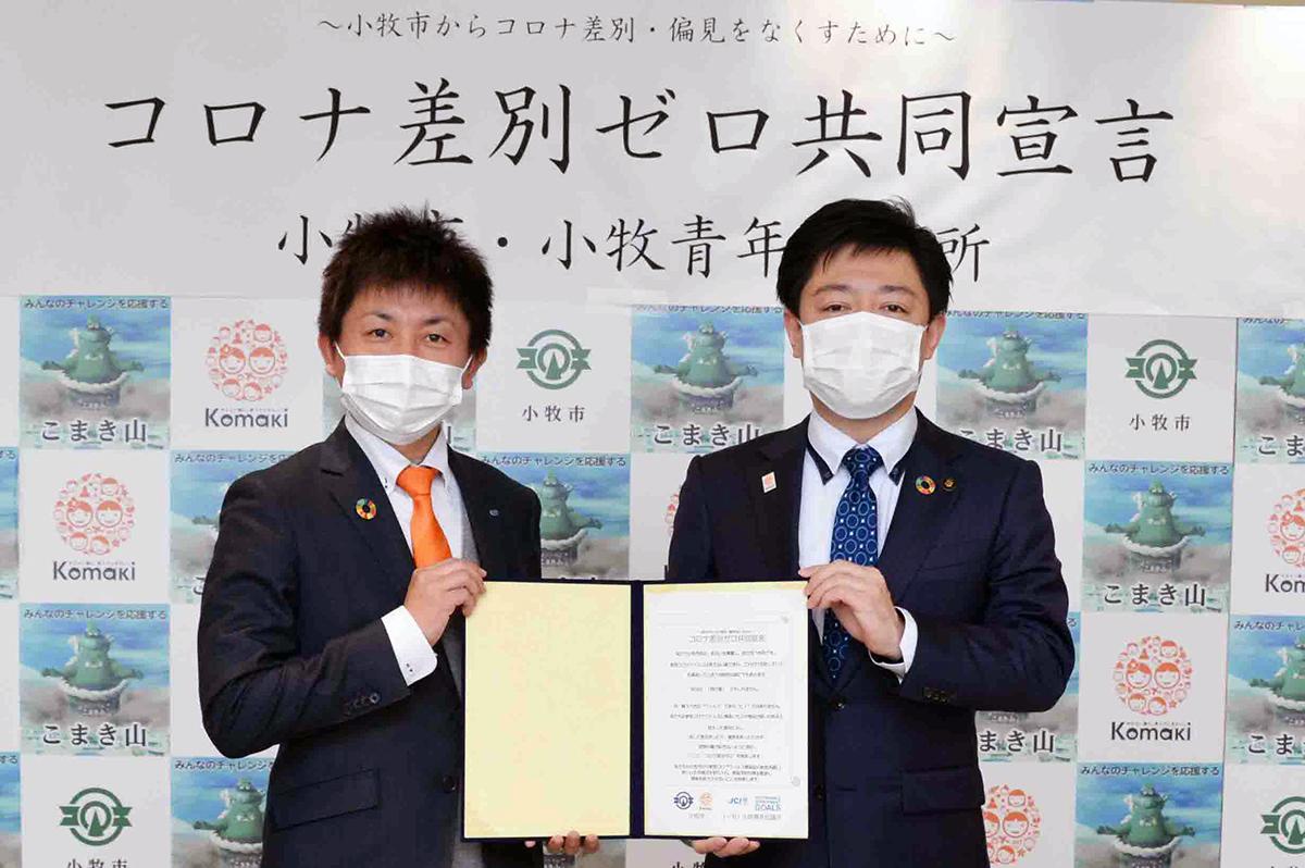 写真・図版 : 「コロナ差別ゼロ」を宣言する自治体もある=愛知県小牧市役所