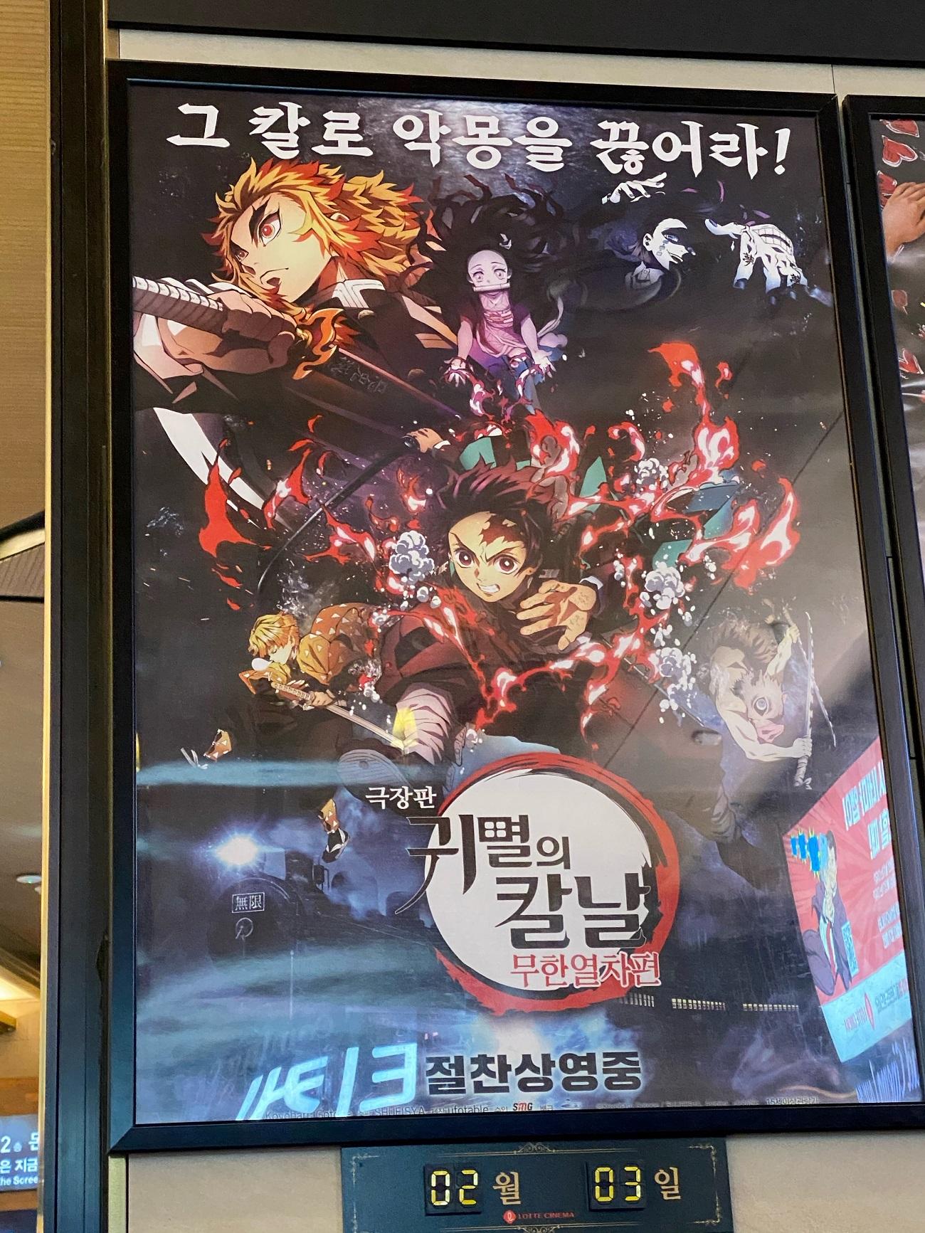 写真・図版 : 韓国の映画館に貼られた『鬼滅の刃』のポスター=撮影・筆者