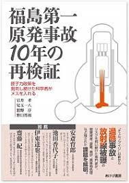 写真・図版 : 『福島第一原発事故10年の再検証』(あけび書房、本体1800円)