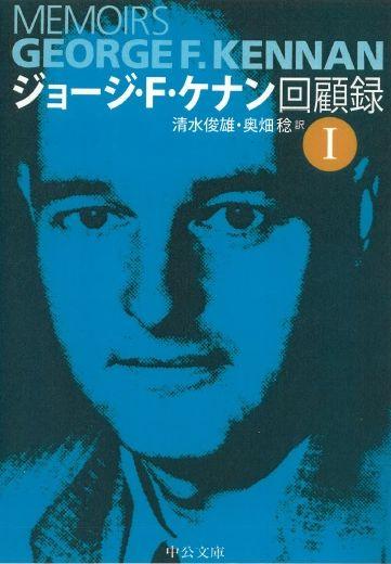 写真・図版 : 外交官生活を振り返った『ジョージ・ケナン回顧録』(中公文庫)