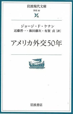 写真・図版 : いまや国際政治学の古典となったケナンの『アメリカ外交50年』(岩波現代文庫)