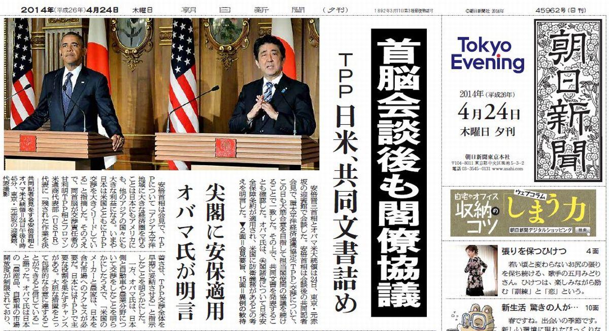 写真・図版 : 2014年4月24日の日米両首脳共同記者会見を伝える同日の朝日新聞夕刊1面
