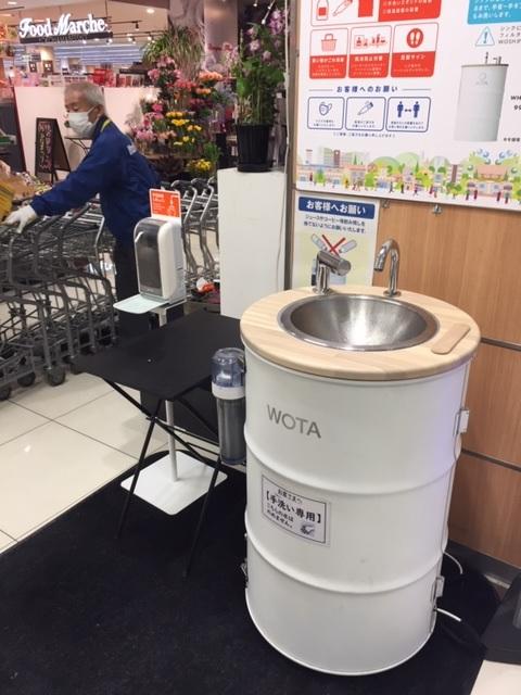 スーパーの店頭に置かれた「どこでも手洗い機」=横浜市内で、筆者撮影