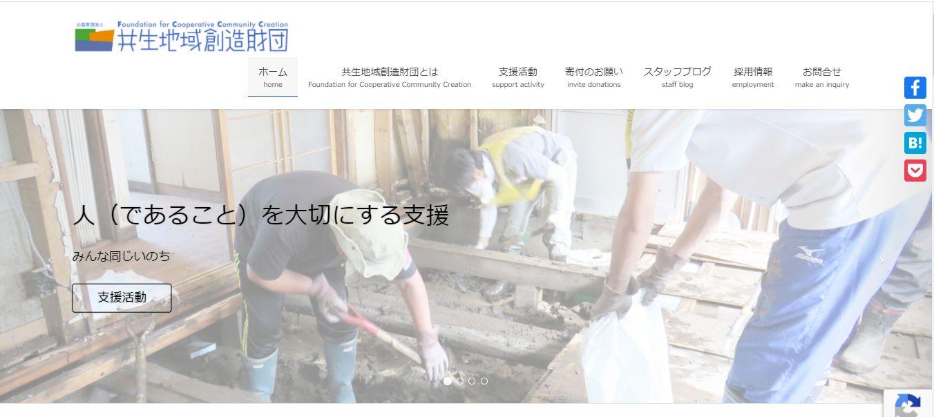 写真・図版 : 公益財団法人 共生地域創造財団のホームページ