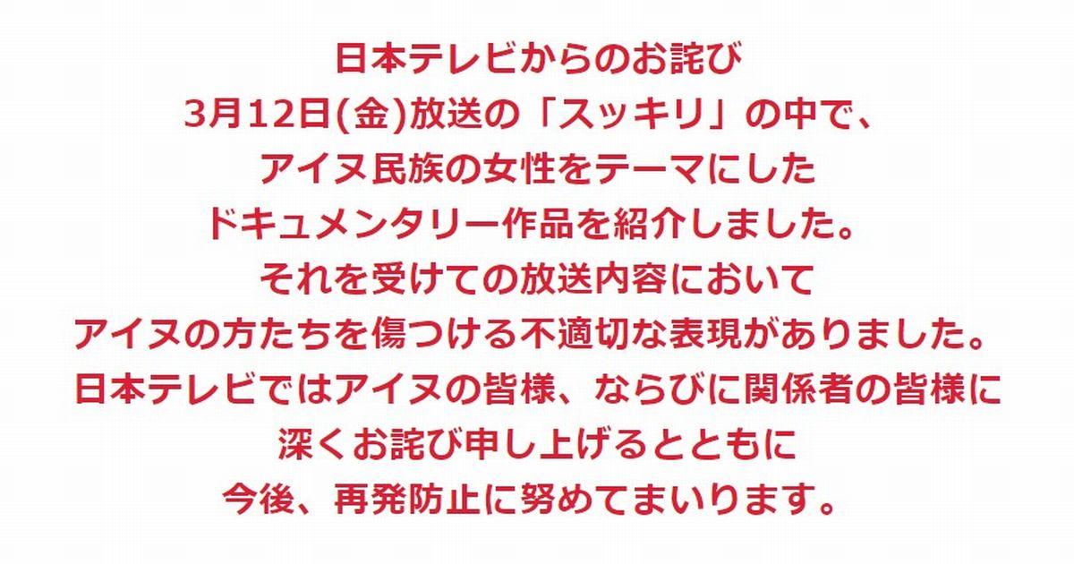 写真・図版 : 日本テレビのホームページから