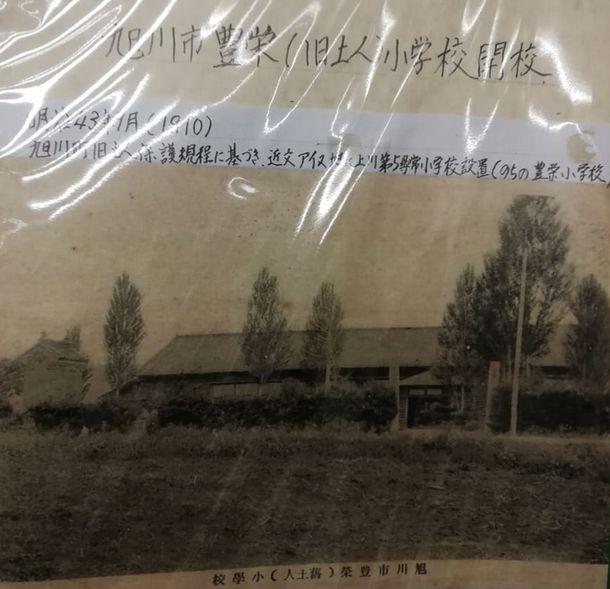 筆者の母校・旭川市立北門中学校に展示されていた写真。旭川市豊栄(旧土人)小学校と記されている=筆者撮影