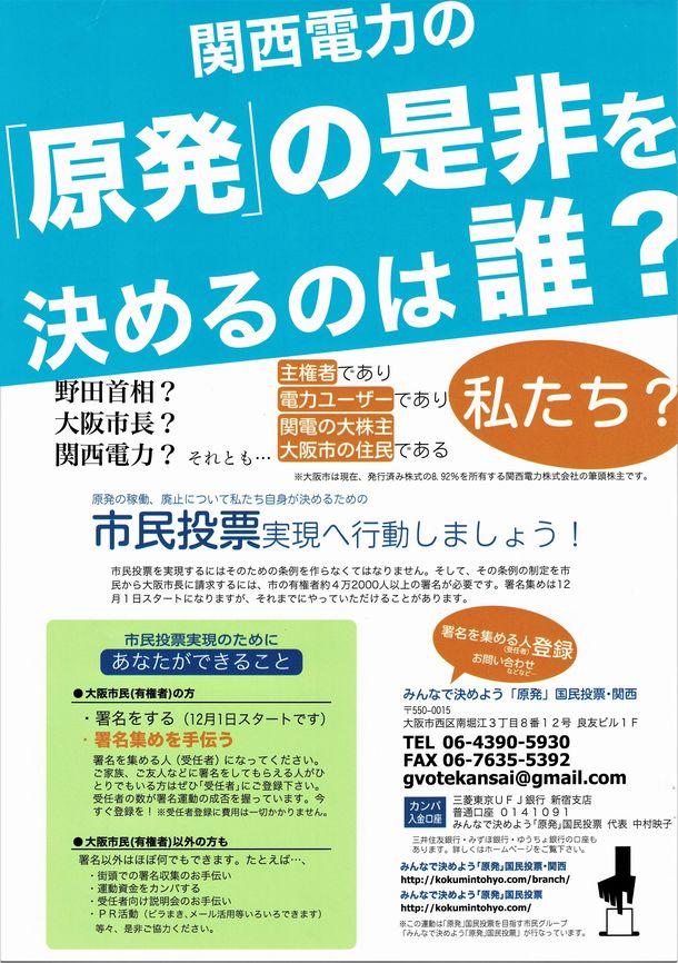 原発再稼働の是非を問う「大阪市民投票」のチラシ