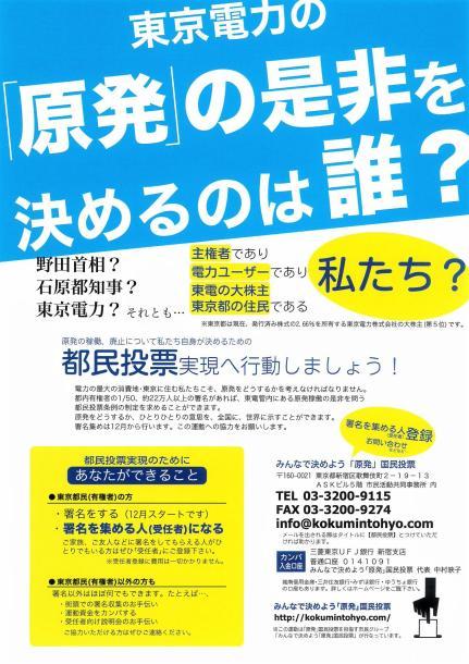 原発再稼働の是非を問う「東京都民投票」のチラシ