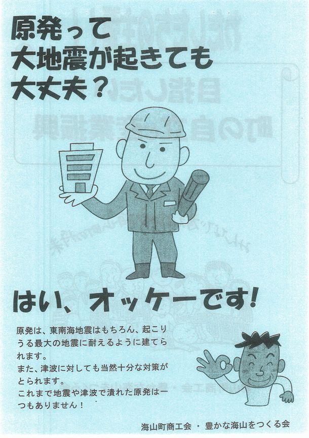 原発誘致をめぐり、2001年に三重県海山町で行われた住民投票の際のチラシ。住民投票では、反対票が賛成票の2倍を超えた。