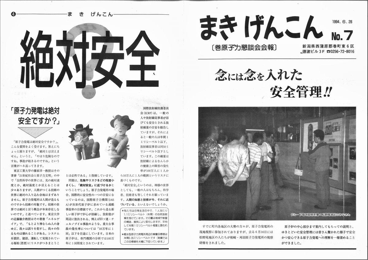 写真・図版 : 巻原子力懇談会の会報。原発建設の是非をめぐる1996年の新潟県巻町の住民投票では、反対票が6割を超えた。