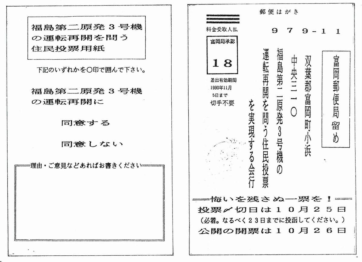 写真・図版 : 福島第二原発3号機の運転再開をめぐり、市民グループが自主管理で実施した「郵便による住民投票」の投票用紙。