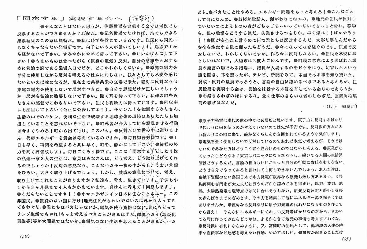 写真・図版 : 福島第二原発3号機の運転再開をめぐる「郵便による住民投票」で、同意すると答えた人たちが投票用紙に書き込んだ内容。