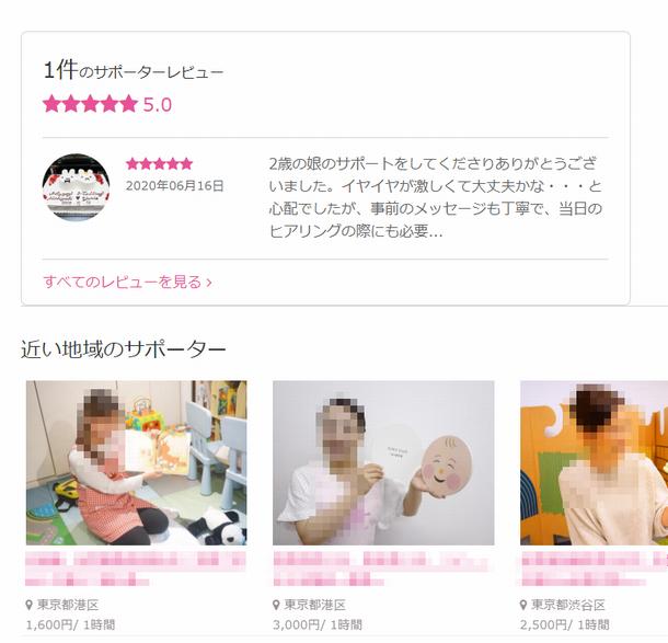 写真・図版 : キッズラインのホームページから(顔などの部分をモザイク処理しています)
