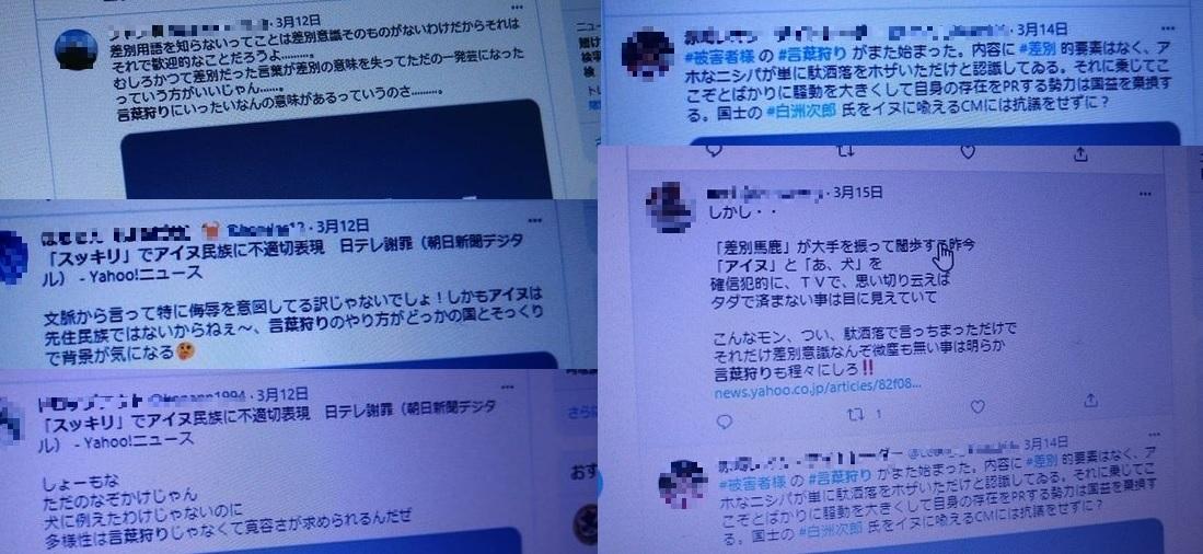 写真・図版 : ネット上で「言葉狩り」を憂える人たち(画像を一部修正しています)