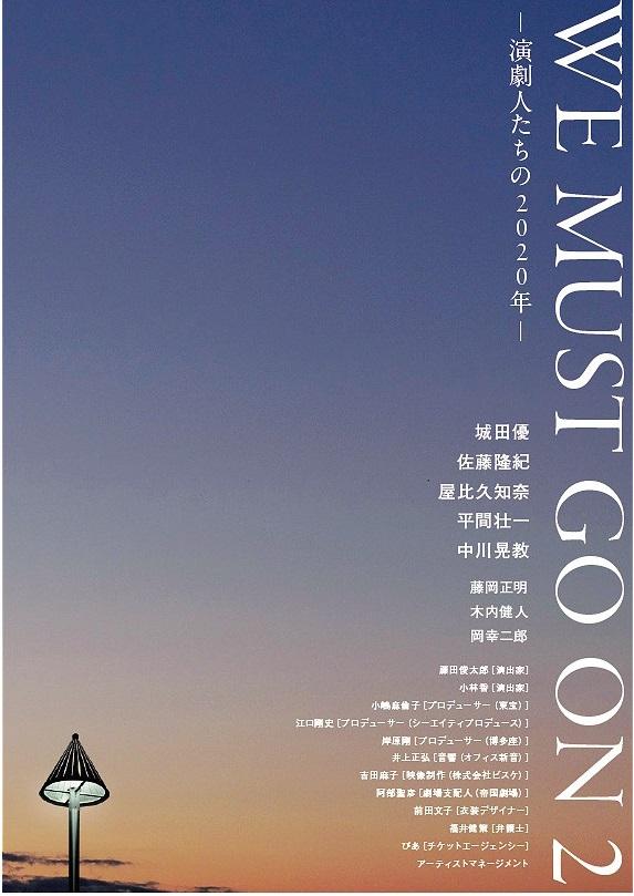 写真・図版 : 『WE MUST GO ON 2 ―演劇人たちの2020年―』