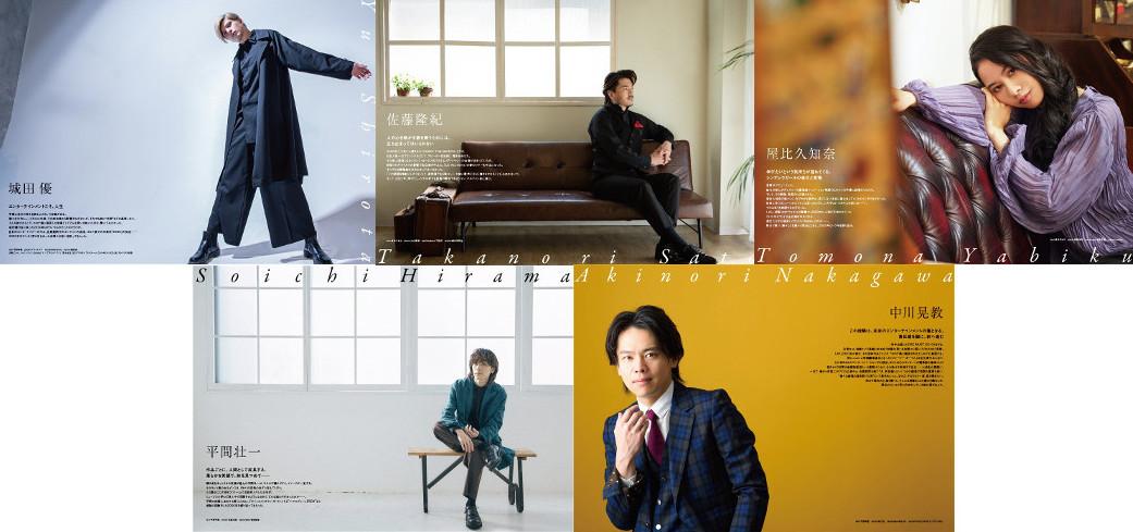 写真・図版 : 巻頭インタビュー:上段左から、城田優、佐藤隆紀、屋比久知奈/下段左から、平間壮一、中川晃教