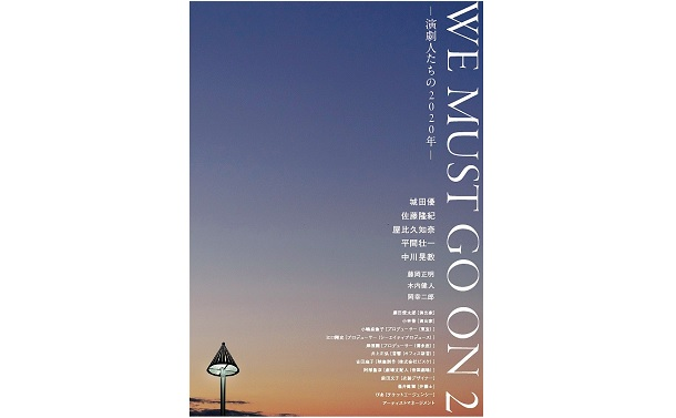 『WE MUST GO ON 2 ―演劇人たちの2020年―』発売決定!