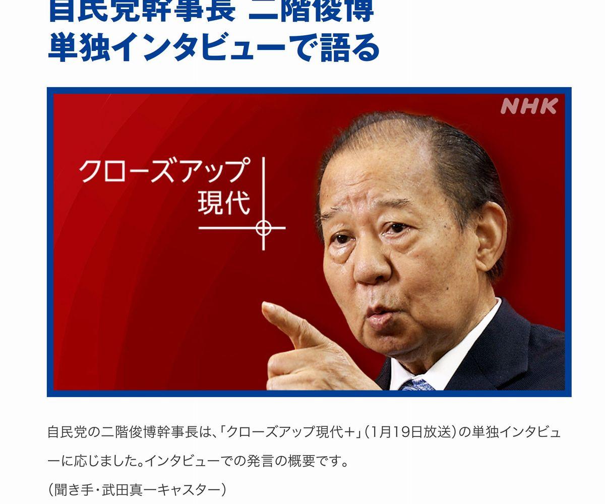 写真・図版 : 「クローズアップ現代+」の武田真一キャスターによる二階俊博・自民党幹事長への単独インタビューの内容を伝えるNHKのホームページ画面の一部