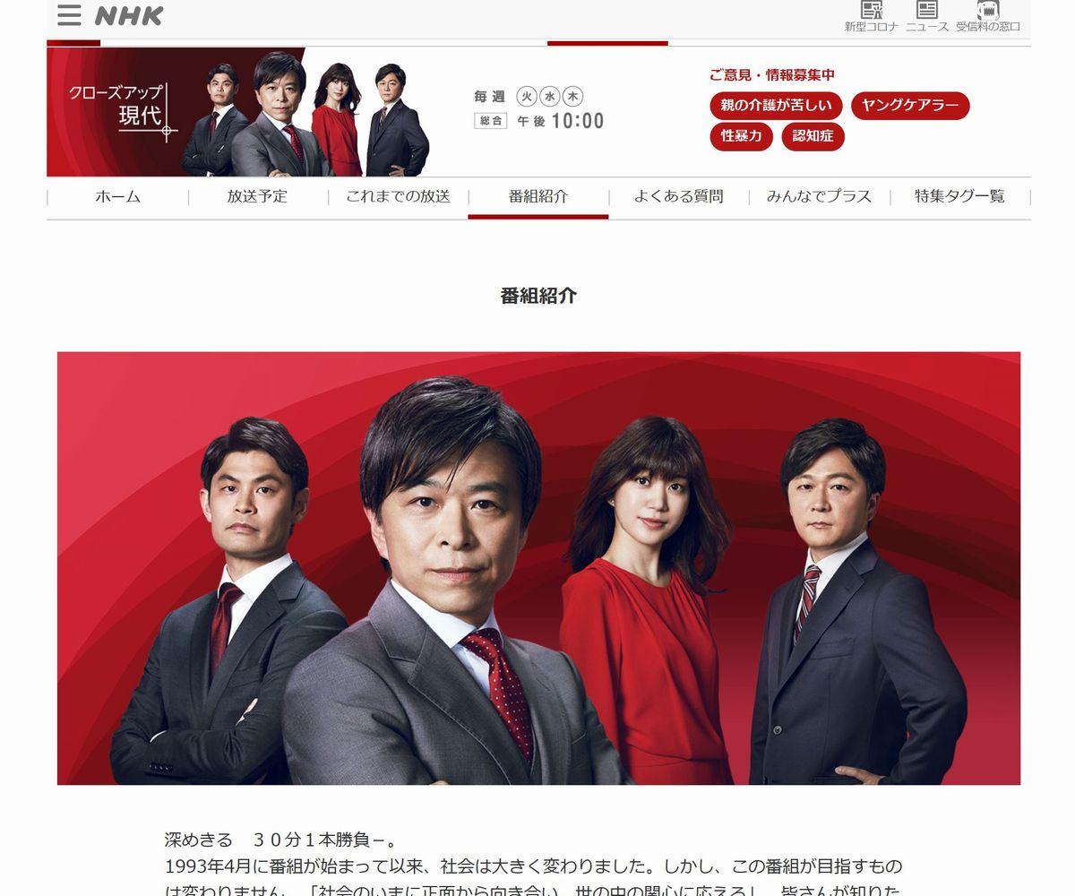 写真・図版 : 「クローズアップ現代+」の番組ホームページの一部。左から2人目が武田真一キャスター。3月18日の放送が武田キャスターの最後の出演となった