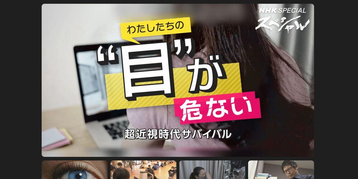 """写真・図版 : NHKスペシャル「令和未来会議」の突然の収録見送りに伴い、1月24日に急きょ放送された「わたしたちの""""目""""が危ない 超近視時代サバイバル」のホームページ画面"""