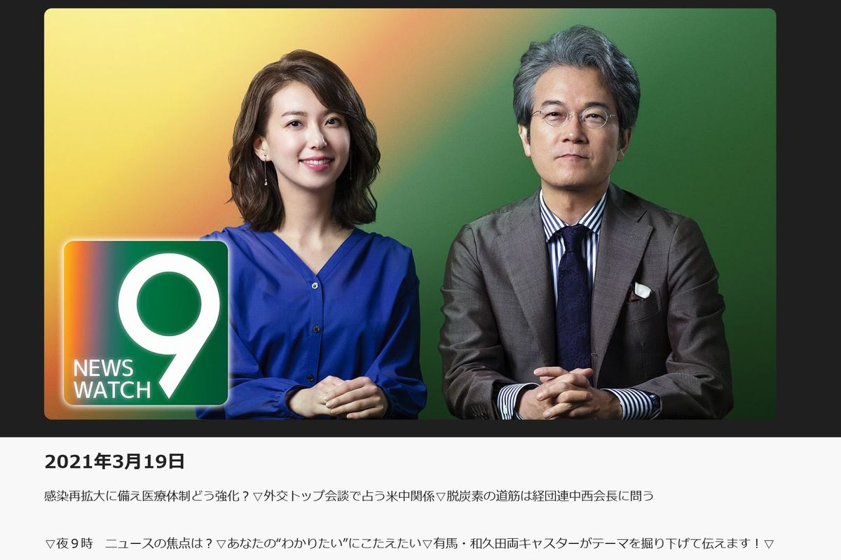写真・図版 : 「ニュースウオッチ9」の番組ホームページ画面の一部。有馬嘉男キャスター(右)と和久田麻由子キャスター