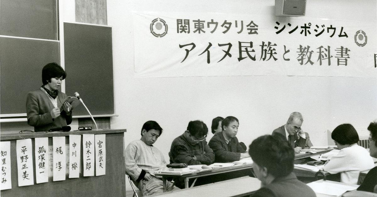関東ウタリ会が開いた、アイヌ民族の教科書での扱いについて話し合うシンポジウム 1993年