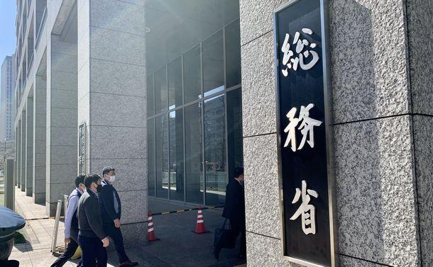写真・図版 : 総務省の看板
