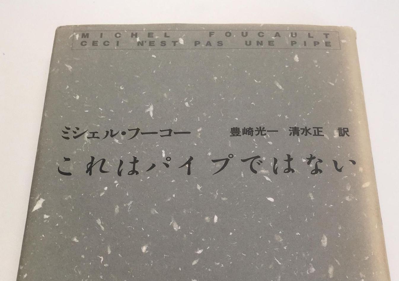写真・図版 : 「どこにも、パイプはありはしないのだ」(ミシェル・フーコー『これはパイプではない』豊崎光一ほか訳、哲学書房、1986年)