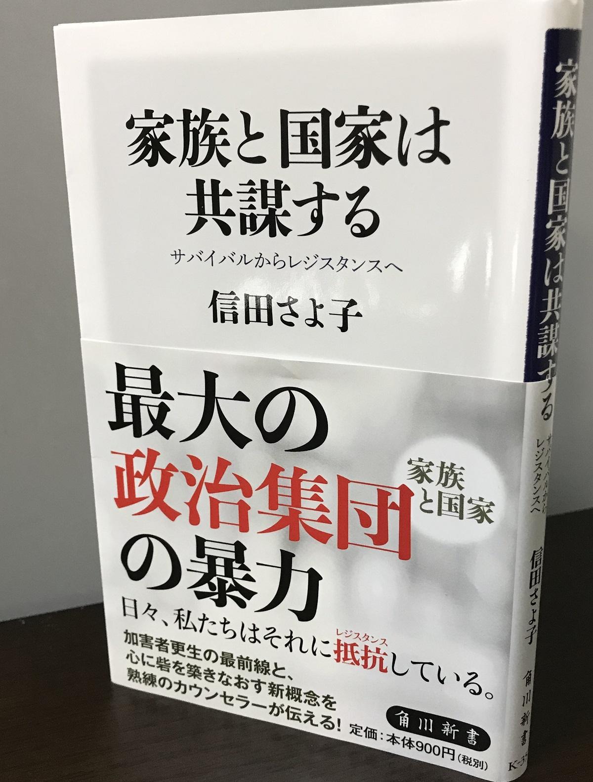 写真・図版 : 信田さよ子『家族と国家は共謀する──サバイバルからレジスタンスへ』(角川新書)=撮影・筆者