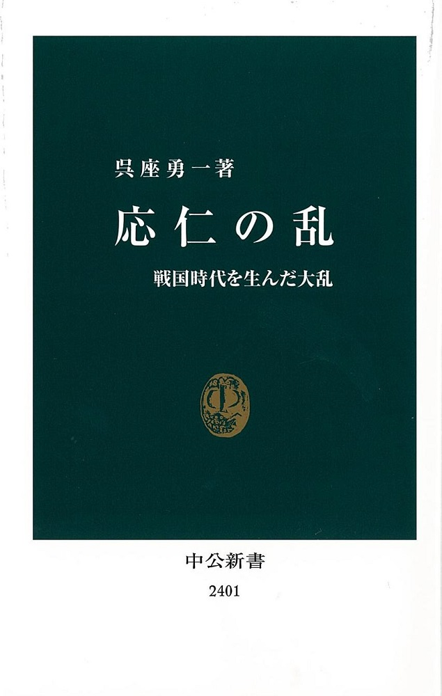 写真・図版 : 呉座勇一氏のベストセラー『応仁の乱』