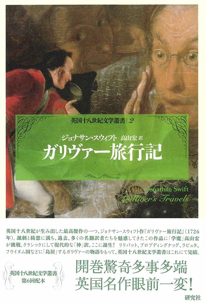 ジョナサン・スウィフトの『ガリヴァー旅行記』が最後に高山宏訳で出版された(研究社)