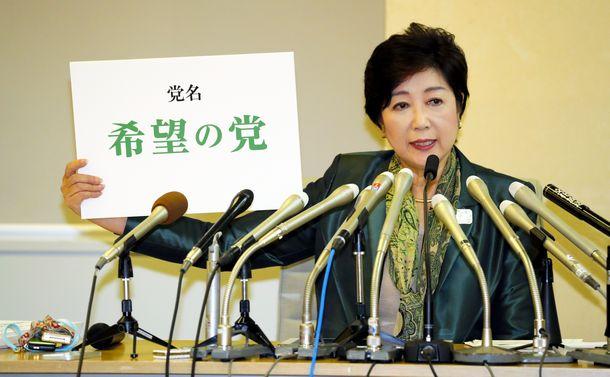 写真・図版 : 記者会見で「希望の党」設立を発表する小池百合子・東京都知事=2017年9月25日、都庁