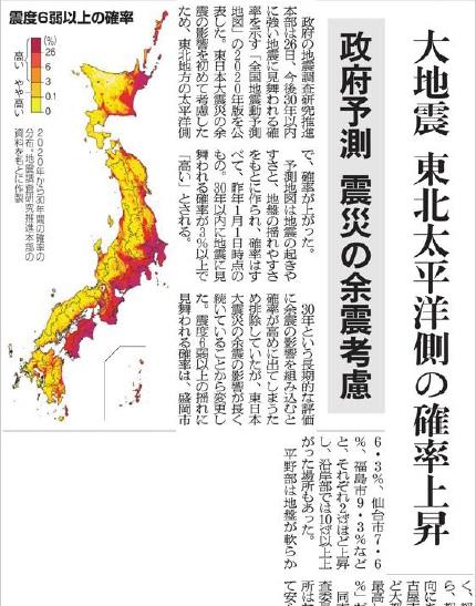 写真・図版 : 全国地震予測地図2020年版の発表を伝える朝日新聞記事=2021年3月27日付朝刊