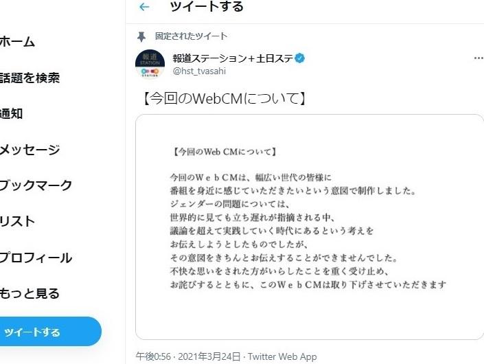 CMの取り下げを伝える「報道ステーション」のツイッター投稿