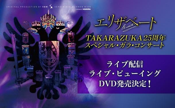 『エリザベートTAKARAZUKA25周年スペシャル・ガラ・コンサート』
