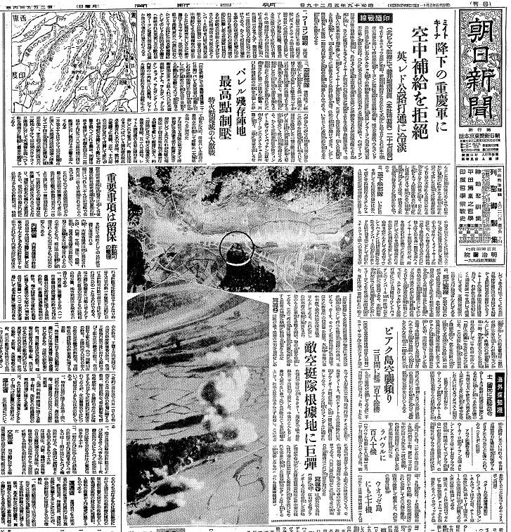 写真・図版 : ミイトキーナの戦況を報じる朝日新聞(1944年5月29日付)