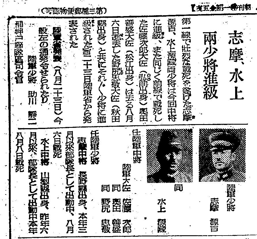 写真・図版 : 戦死した水上少将の進級を伝える朝日新聞(1944年8月24日付)