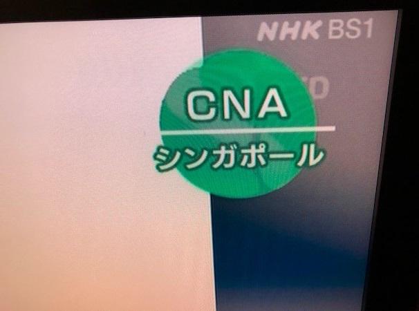 NHK・BSの世界のニュースで、シンガポールのTVニュース(CNA)