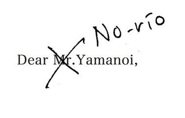 コフィ・アナン国連事務総長から届いた手紙は、Dear Mr.YamanoiのMr.がバッテンで消され、手書きでNo-rioと書き加えられていた。