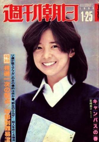 写真・図版 : 「週刊朝日」の表紙が社会現象的な話題になった1980年1月25日号。篠山紀信さんが当時大学生だった宮崎美子さんを撮影