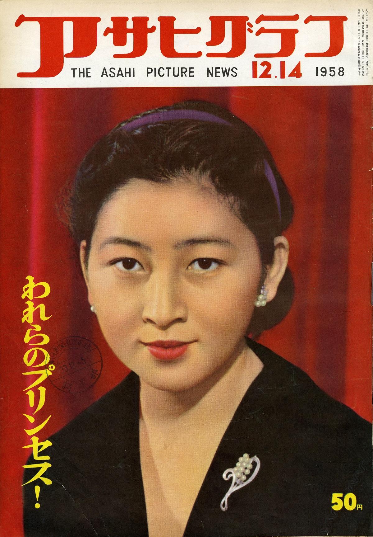写真・図版 : 先端的な写真週刊誌としてイケイケだった頃の「アサヒグラフ」。正田美智子さま(現・上皇后)を表紙にした1958年12月14日号
