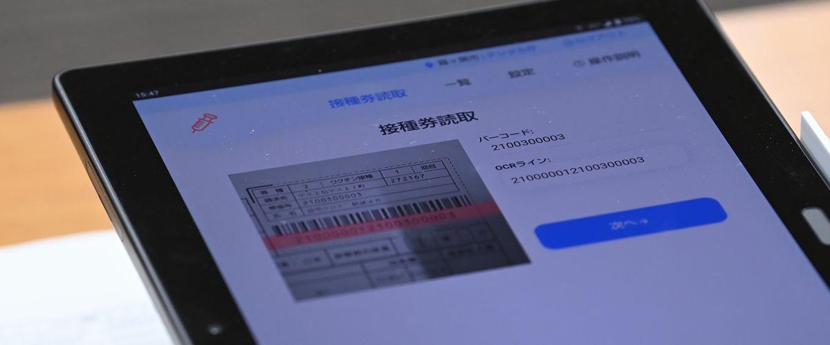 写真・図版 : 日本政府が導入に向けて報道陣に公開したワクチン接種記録システム。接種状況を一元管理する。タブレットでバーコードを読み込みデータを保存する=2021年4月6日、東京都千代田区