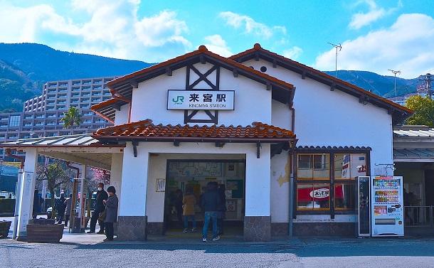 写真・図版 : JR来宮駅。付近には熱海梅園や美術館などの観光地もあり、一日の平均乗降客数は1000人以上はいる