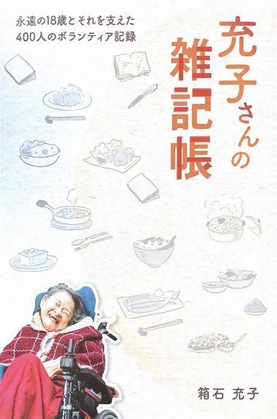 『充子さんの雑記帳~永遠の18歳とそれを支えた400人のボランティア記録』