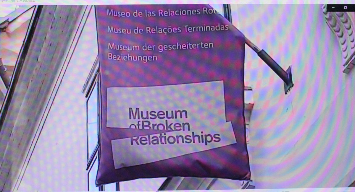 写真・図版 : 「失恋博物館」に掛けられた看板。原題は「壊れた人間関係の博物館」とある=筆者撮影