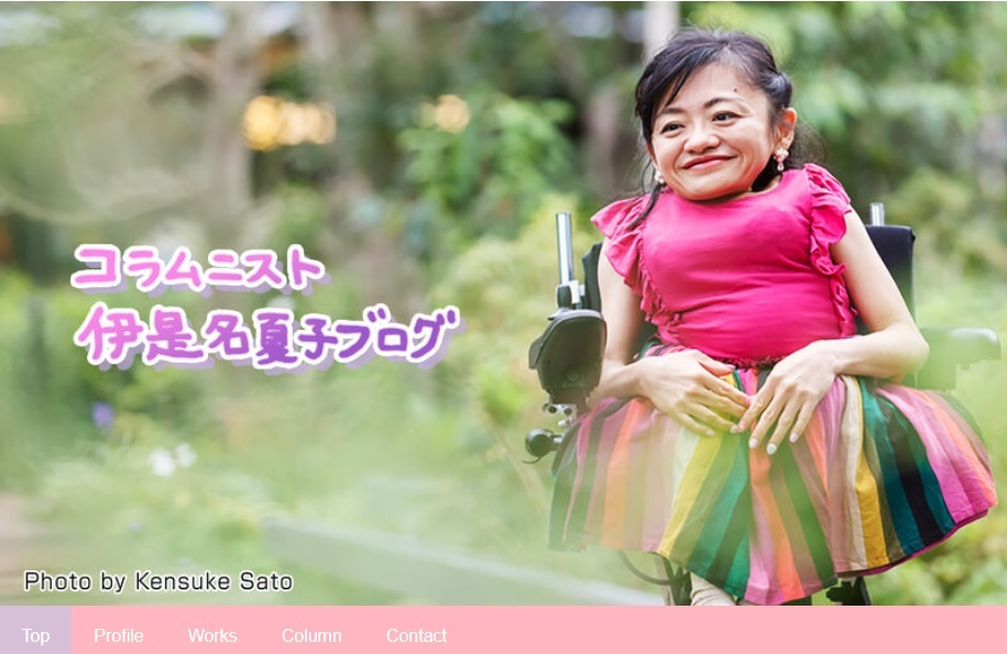 コラムニスト伊是名夏子さんのブログ